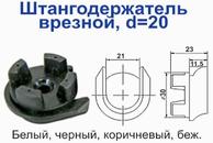 Штангодержатель врезной D=20 коричневый