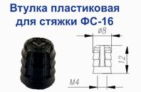 Пробка к стяжке ФС-16